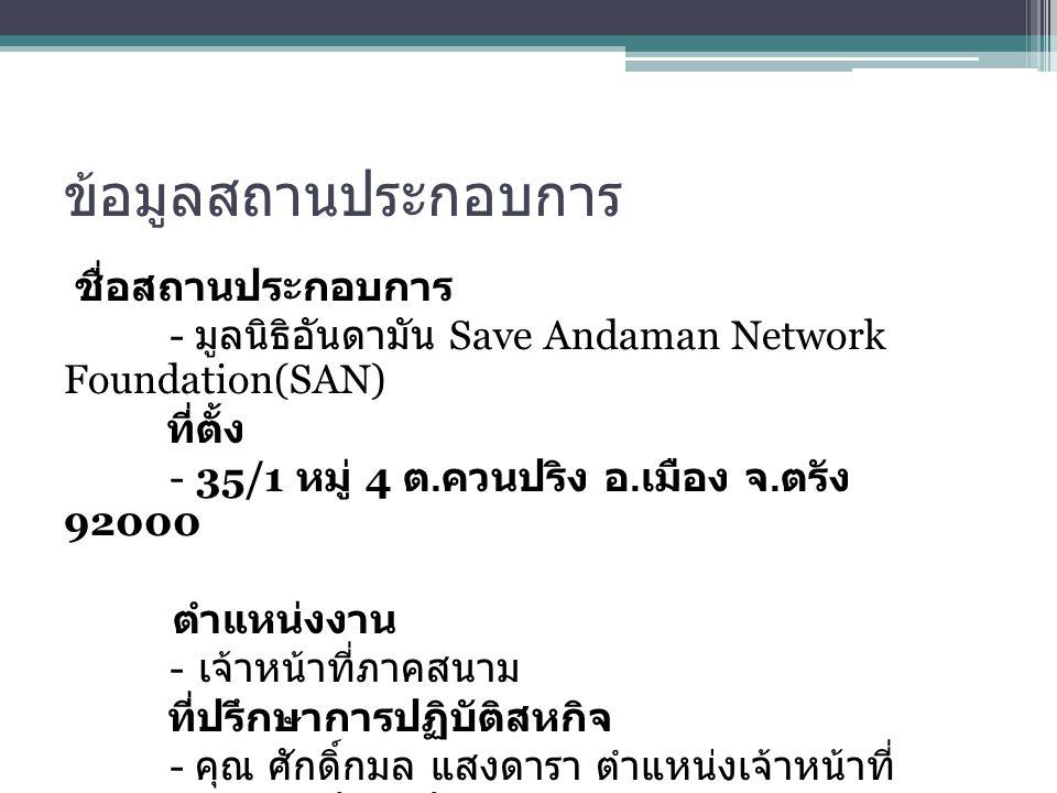 ข้อมูลสถานประกอบการ ชื่อสถานประกอบการ - มูลนิธิอันดามัน Save Andaman Network Foundation(SAN) ที่ตั้ง - 35/1 หมู่ 4 ต. ควนปริง อ. เมือง จ. ตรัง 92000 ต