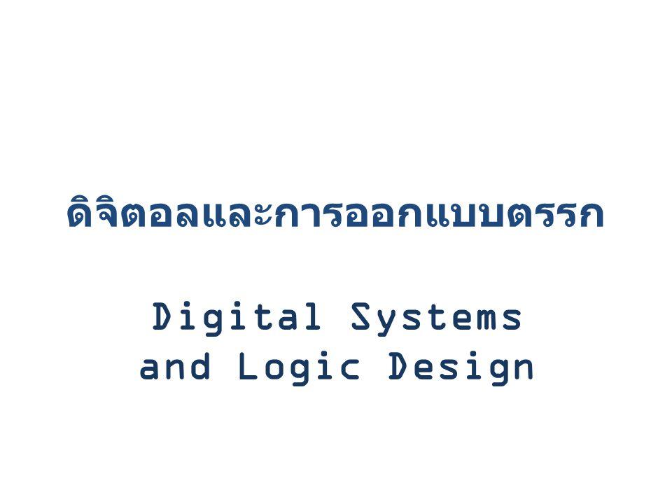 ดิจิตอลและการออกแบบตรรก Digital Systems and Logic Design