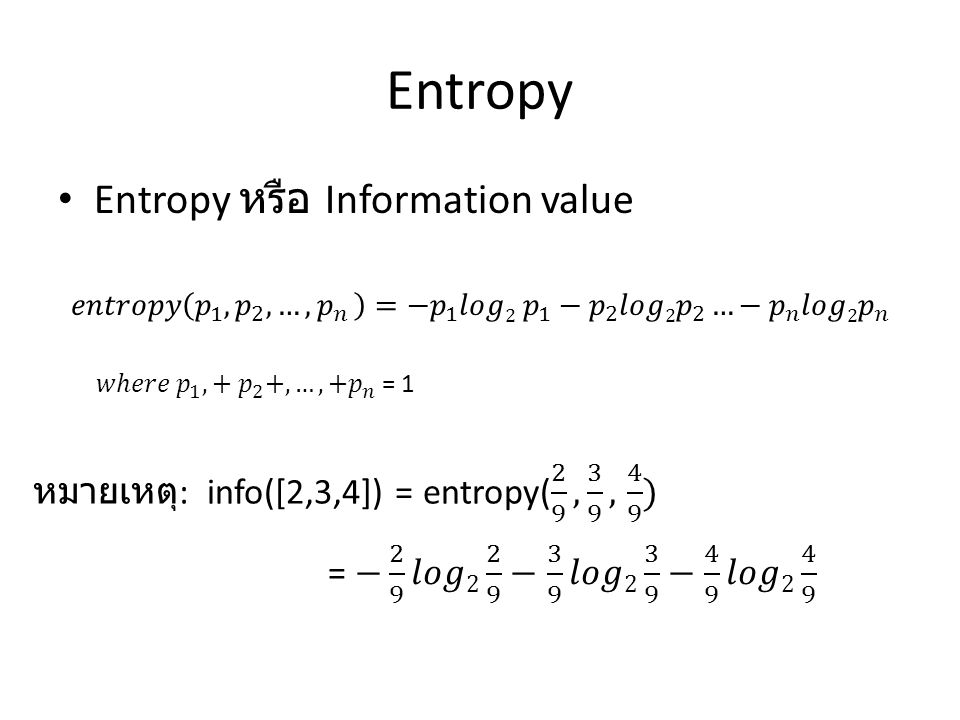 ตัวอย่างการคำนวณค่า Entropy