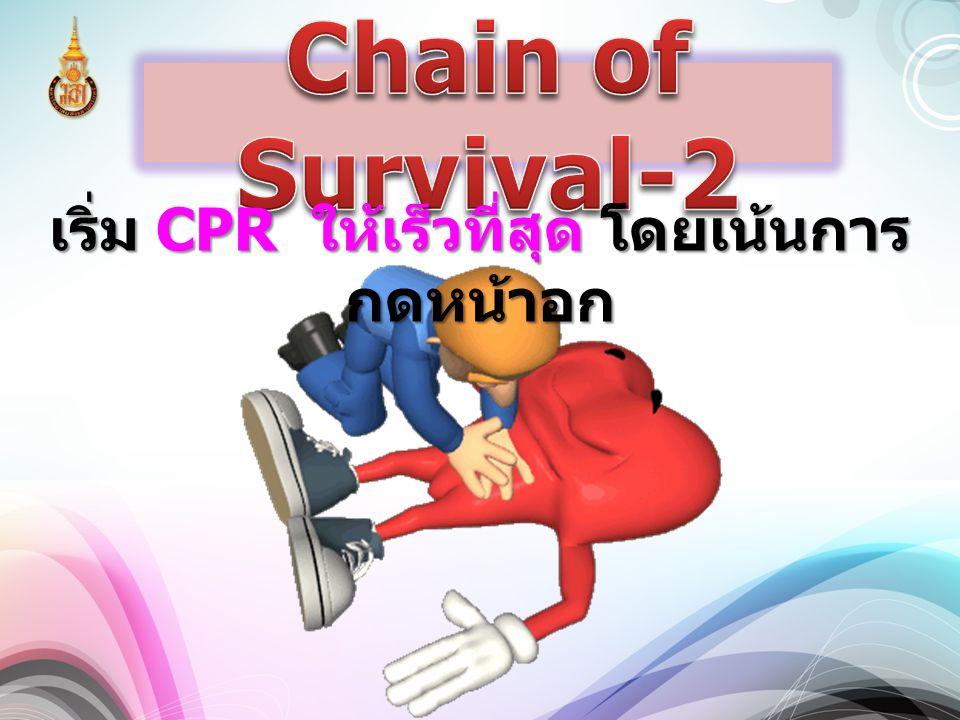 เริ่ม CPR ให้เร็วที่สุด โดยเน้นการ กดหน้าอก