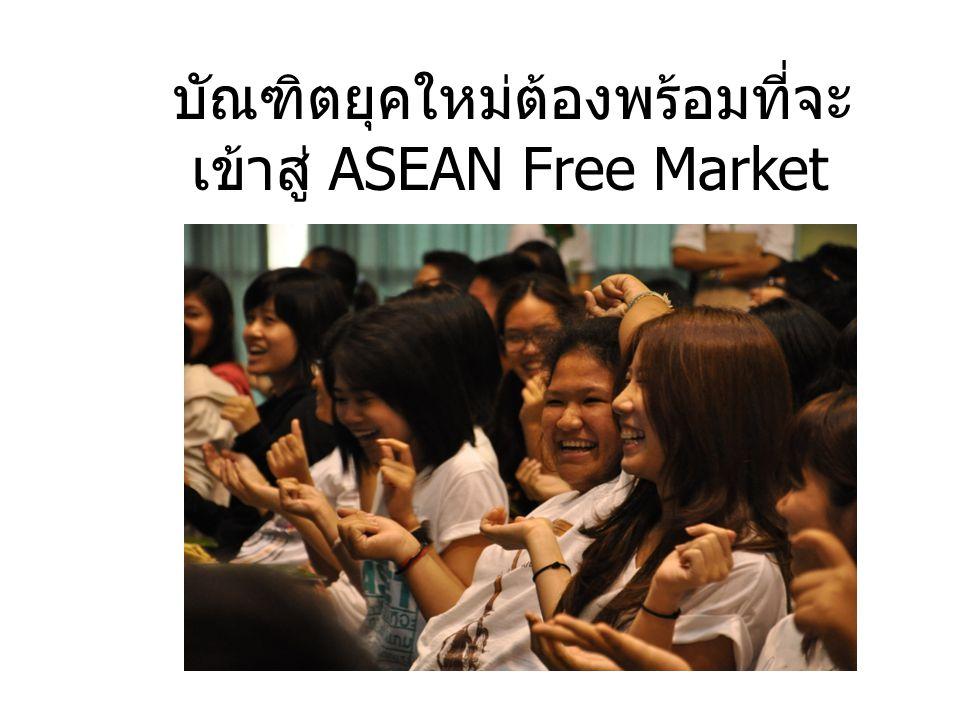 บัณฑิตยุคใหม่ต้องพร้อมที่จะ เข้าสู่ ASEAN Free Market