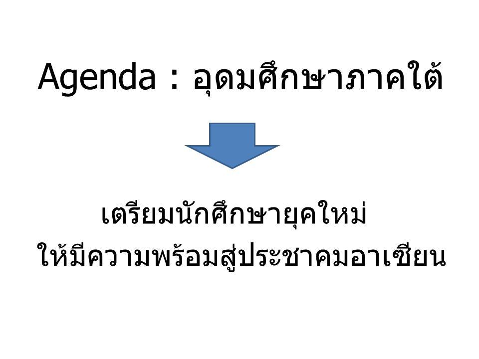 Agenda : อุดมศึกษาภาคใต้ เตรียมนักศึกษายุคใหม่ ให้มีความพร้อมสู่ประชาคมอาเซียน