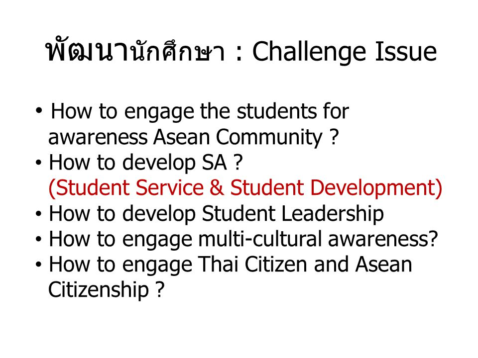พัฒนา นักศึกษา : Challenge Issue How to engage the students for awareness Asean Community .