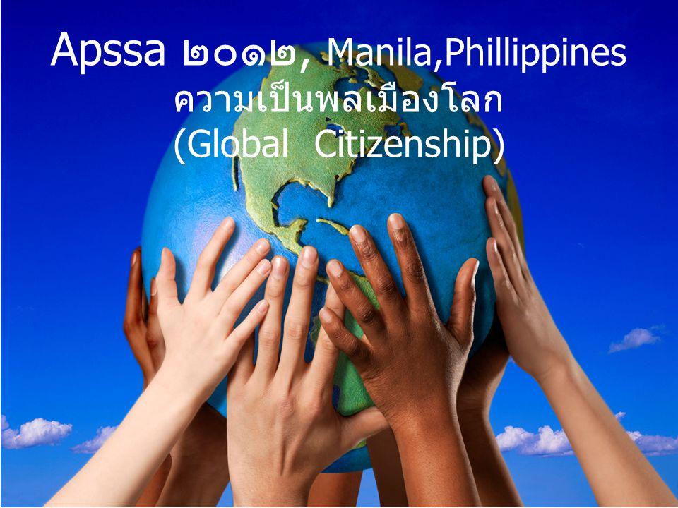 Apssa ๒๐๑๒, Manila,Phillippines ความเป็นพลเมืองโลก (Global Citizenship)