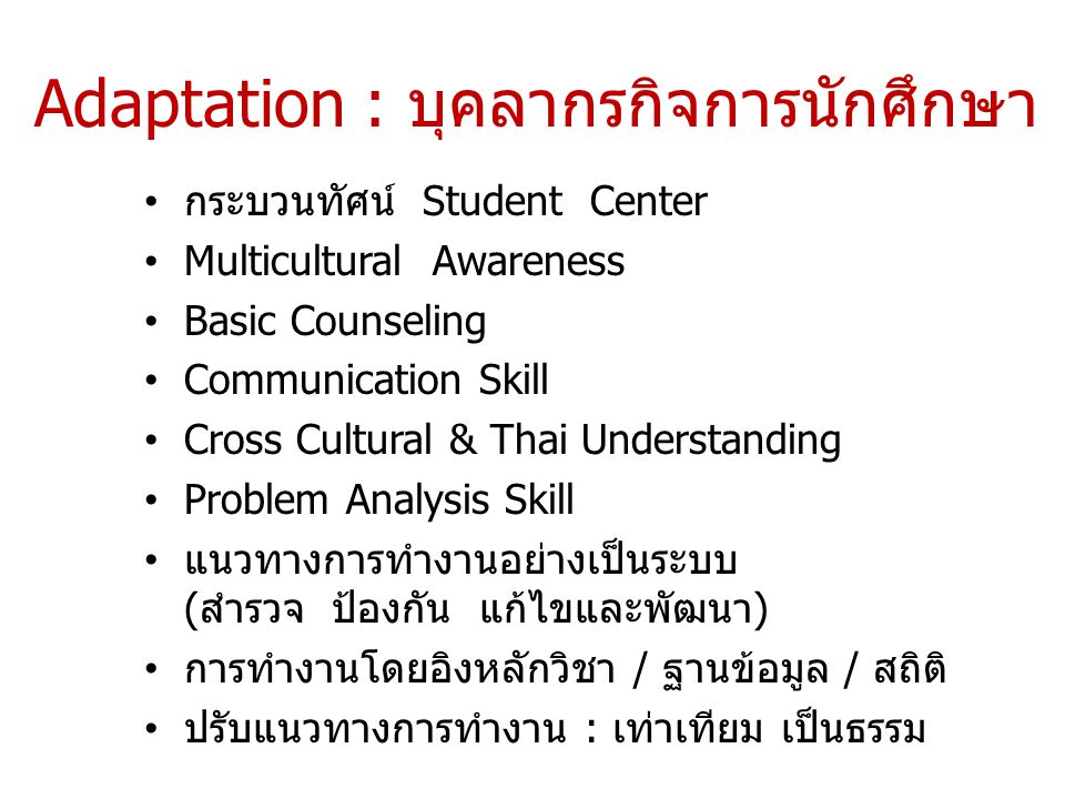 Adaptation : บุคลากรกิจการนักศึกษา กระบวนทัศน์ Student Center Multicultural Awareness Basic Counseling Communication Skill Cross Cultural & Thai Under