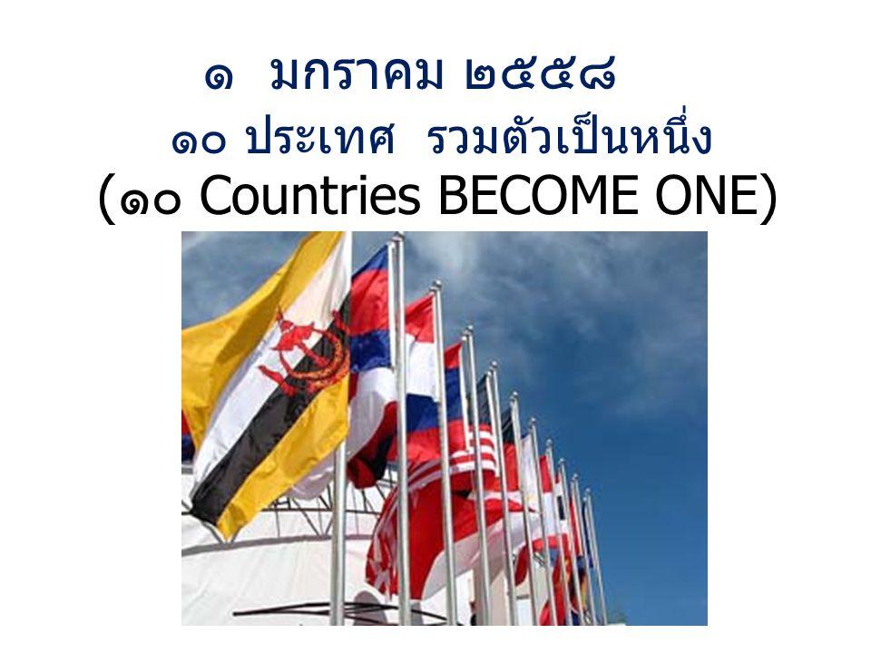 ๑ มกราคม ๒๕๕๘ ๑๐ ประเทศ รวมตัวเป็นหนึ่ง (๑๐ Countries BECOME ONE)