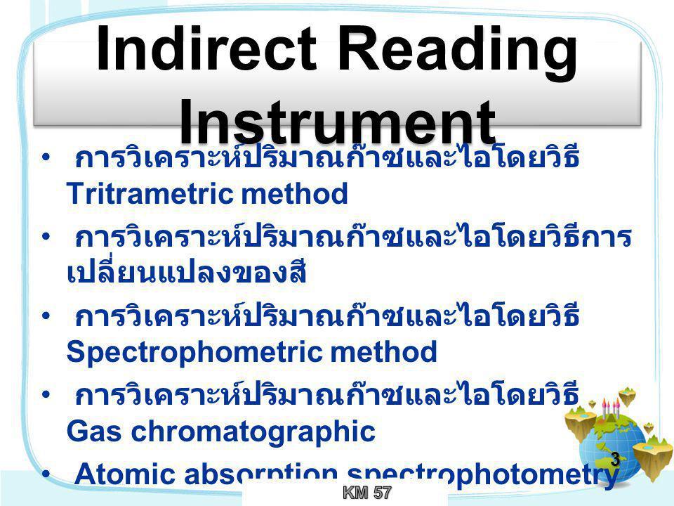 Indirect Reading Instrument การวิเคราะห์ปริมาณก๊าซและไอโดยวิธี Tritrametric method การวิเคราะห์ปริมาณก๊าซและไอโดยวิธีการ เปลี่ยนแปลงของสี การวิเคราะห์