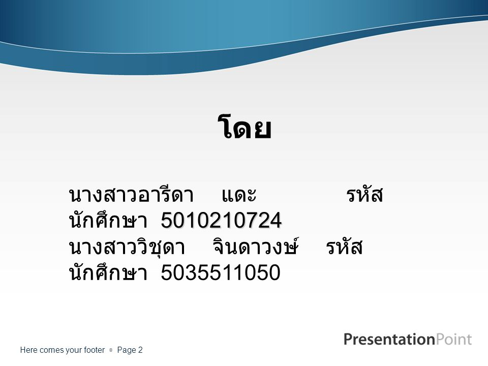 Here comes your footer  Page 13 ระบบงานกรมสุขภาพจิต
