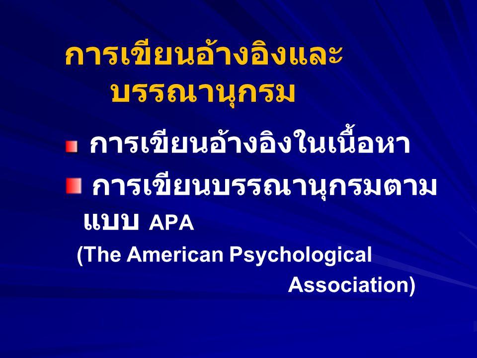 การเขียนอ้างอิงและ บรรณานุกรม การเขียนอ้างอิงในเนื้อหา การเขียนบรรณานุกรมตาม แบบ APA (The American Psychological Association)