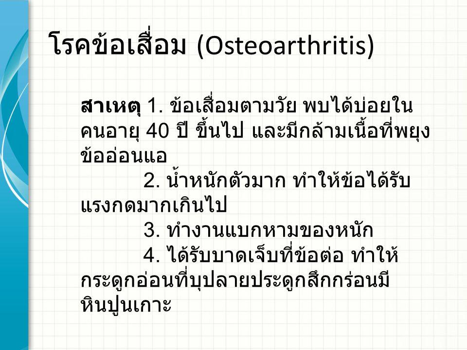 โรคข้อเสื่อม (Osteoarthritis) สาเหตุ 1.