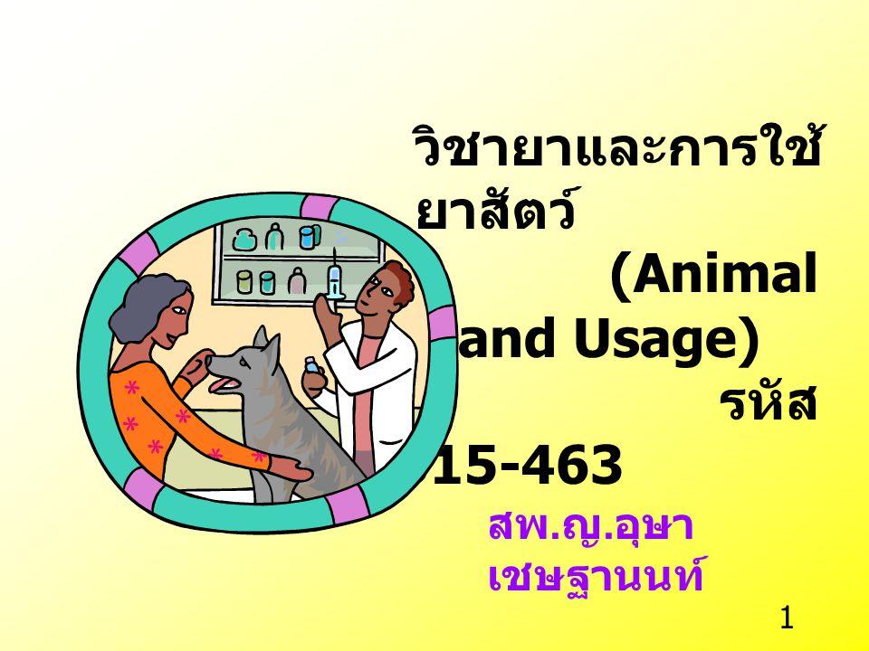 1 วิชายาและการใช้ ยาสัตว์ (Animal Drugs and Usage) รหัส วิชา 515-463 สพ. ญ. อุษา เชษฐานนท์