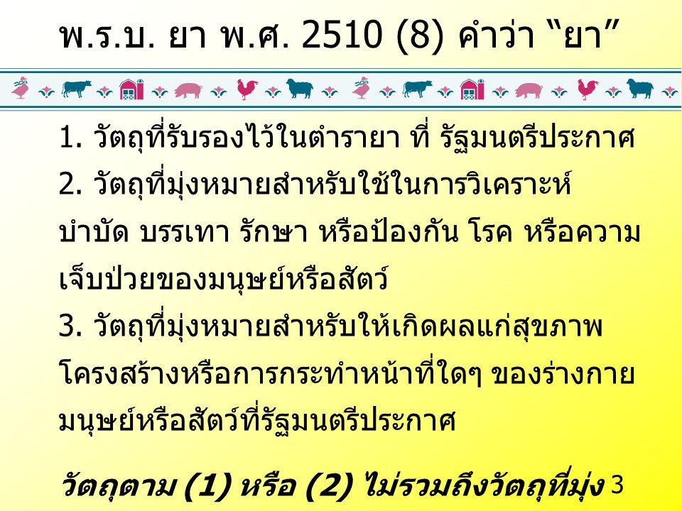 3 1.วัตถุที่รับรองไว้ในตำรายา ที่ รัฐมนตรีประกาศ 2.