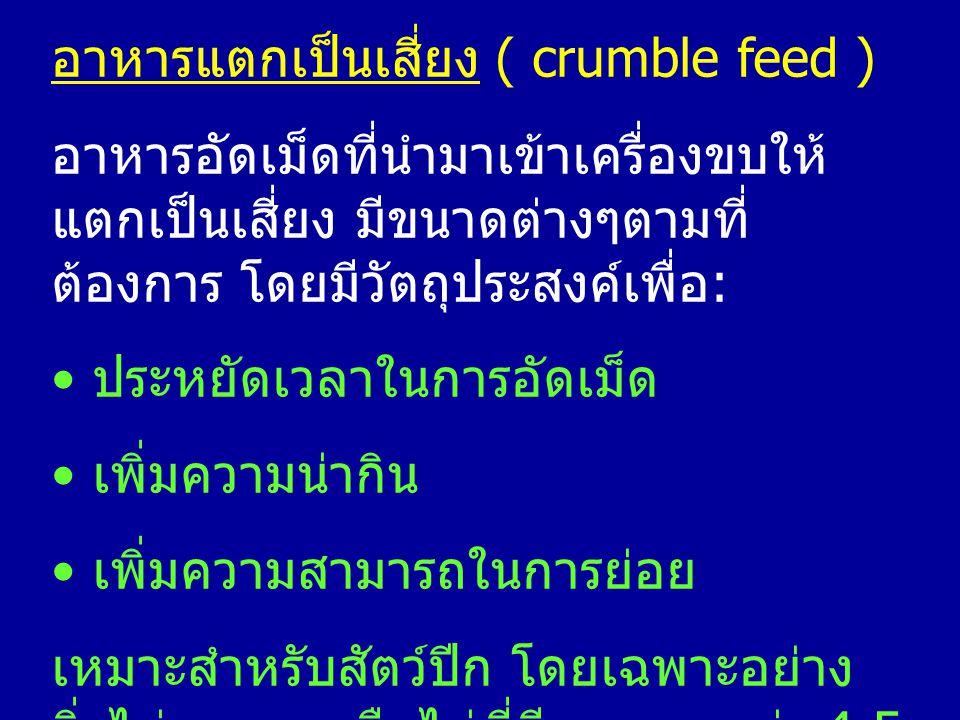 อาหารป่น ( mash feed ) อาหารสำเร็จที่อยู่ในรูปป่นละเอียด มีอยู่ 2 รูป คือ อาหารป่นเปียก และอาหารป่น แห้ง วัตถุเติมอาหารสัตว์ ( feed additive) สารเคมีที่เติมลงไปในอาหาร โดยมี วัตถุประสงค์เพื่อช่วยปรับปรุงคุณภาพ ของอาหาร ทำให้สัตว์สามารถใช้ ประโยชน์จากอาหารได้มากขึ้น เช่น ยา ปฏิชีวนะ ยากันบูด เอ็นไซม์ และ สาร กระตุ้นการเจริญเติบโต เป็นต้น