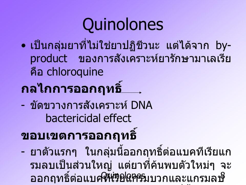 Quinolones9 การจำแนกยาในกลุ่ม - ยารุ่นที่ 1 คือ Chloroquinolone, Flumiquine และ Oxolinic acid ให้กินวิธีเดียว - ยารุ่นที่ 2 คือ กลุ่ม Fluoroquinolone เช่น Norfloxacin, Ciprofloxacin, Enrofloxacin เป็นต้น สามารถใช้ฉีดและออกฤทธิ์ได้ดีกว่า การใช้ยา - จัดเป็น drug of choices ในการรักษาการติด เชื้อในระบบขับถ่ายปัสสาวะและเหมาะกับ การใช้รักษาโรคในระบบทางเดินหายใจ
