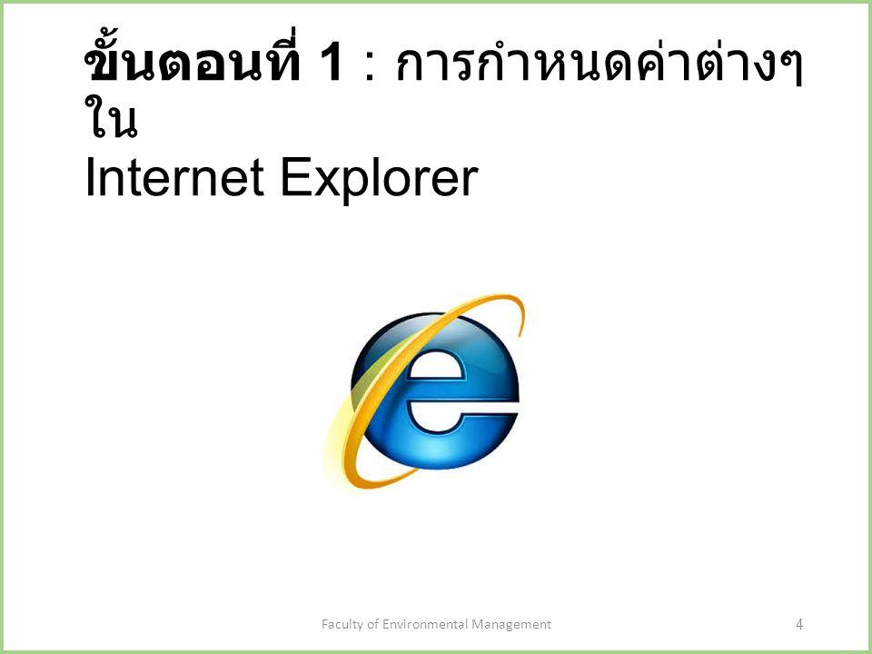 1.เปิด Internet Explorer 2.