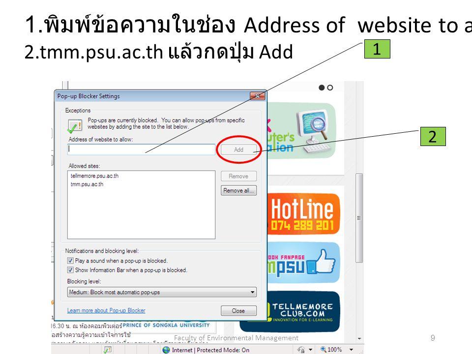 ขั้นตอนที่ 2 : การกำหนดค่าต่างๆ ใน Windows 7 Firewall Faculty of Environmental Management10