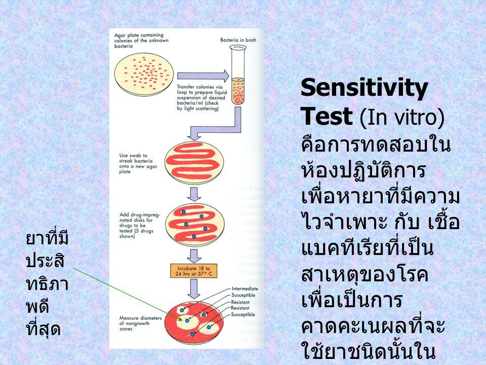 Sensitivity Test (In vitro) คือการทดสอบใน ห้องปฏิบัติการ เพื่อหายาที่มีความ ไวจำเพาะ กับ เชื้อ แบคทีเรียที่เป็น สาเหตุของโรค เพื่อเป็นการ คาดคะเนผลที่