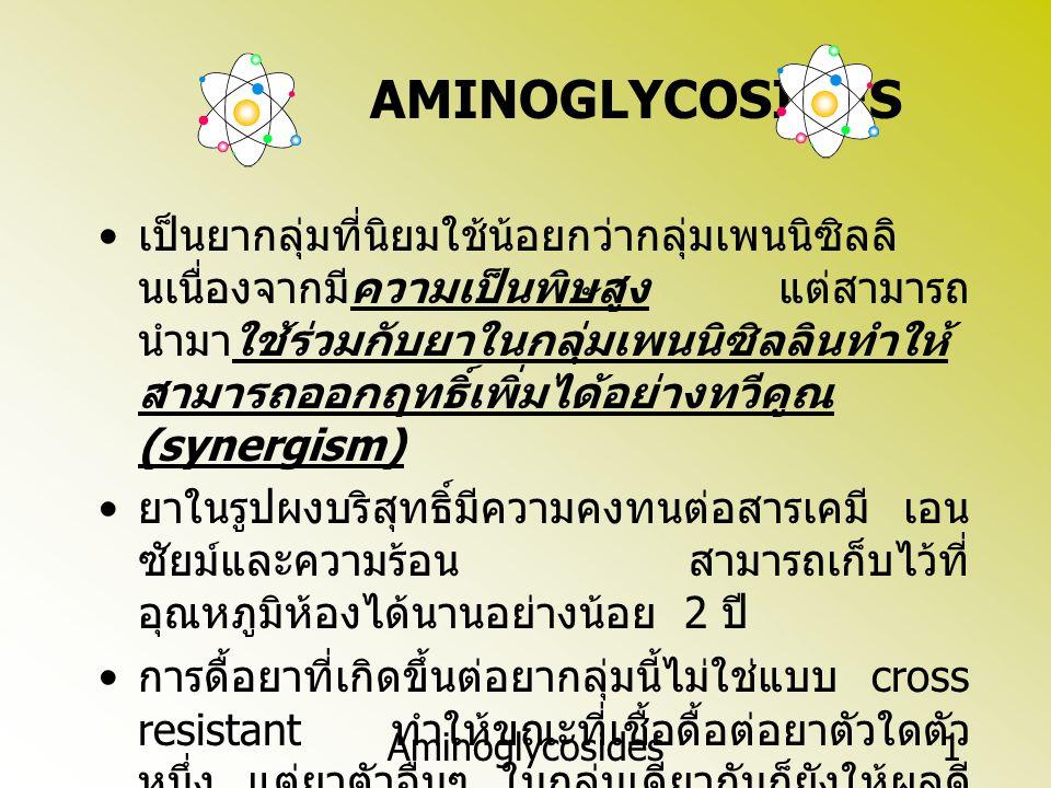 Aminoglycosides1 AMINOGLYCOSIDES เป็นยากลุ่มที่นิยมใช้น้อยกว่ากลุ่มเพนนิซิลลิ นเนื่องจากมีความเป็นพิษสูง แต่สามารถ นำมาใช้ร่วมกับยาในกลุ่มเพนนิซิลลินท