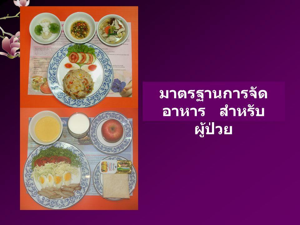 มาตรฐานการจัด อาหาร สำหรับ ผู้ป่วย