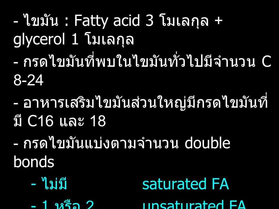 Fatty acidC อะตอม Myristic C 14:0 Myristicoleic C 14:1 Pentadecanoic C 15:0 Pentadecenoic C 15:1 Palmitic C 16:0 Palmitoleic C 16:1 Heptadecanoic C 17:0 Heptadcenoic C 17:1 Stearic C 18:1 Oleic C 18:1 Linoleic C 18:2 Linolenic C 18:3