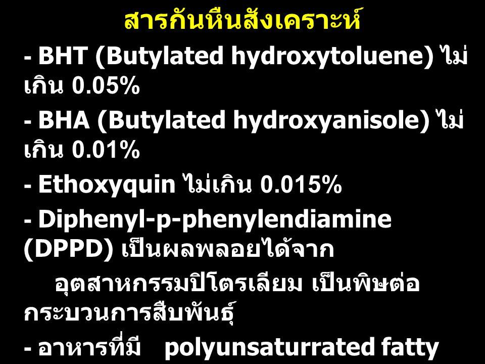 สารกันหืนสังเคราะห์ - BHT (Butylated hydroxytoluene) ไม่ เกิน 0.05% - BHA (Butylated hydroxyanisole) ไม่ เกิน 0.01% - Ethoxyquin ไม่เกิน 0.015% - Diph