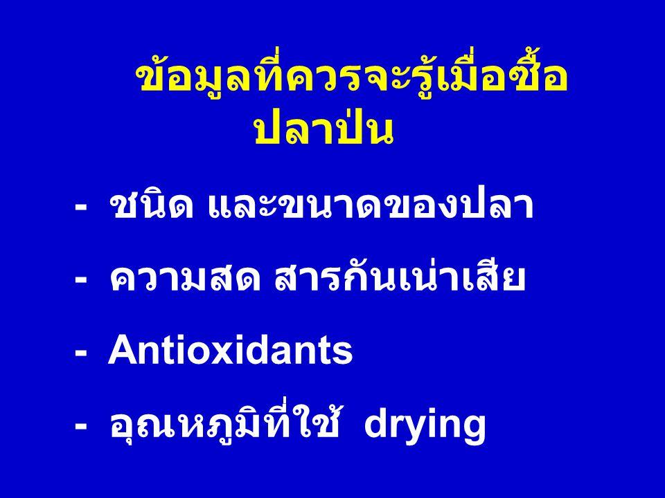 ข้อมูลที่ควรจะรู้เมื่อซื้อ ปลาป่น - ชนิด และขนาดของปลา - ความสด สารกันเน่าเสีย - Antioxidants - อุณหภูมิที่ใช้ drying