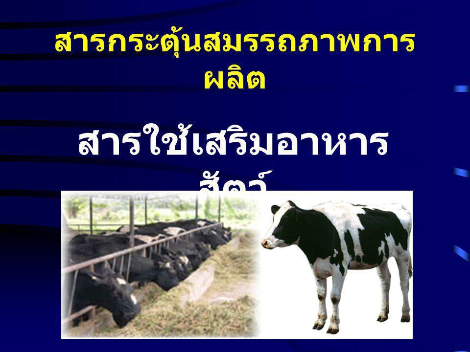 สารกระตุ้นสมรรถภาพการ ผลิต สารใช้เสริมอาหาร สัตว์