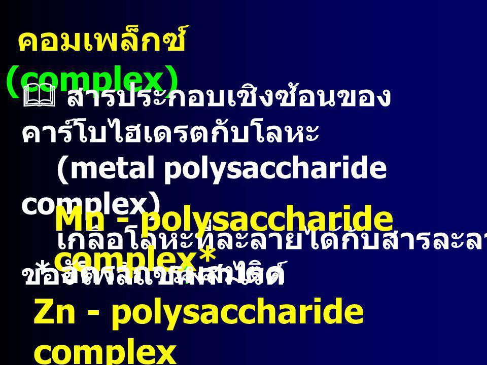  สารประกอบเชิงซ้อนของ กรดแอมิโนกับโลหะ (metal amino acid complex) เกลือโลหะที่ละลายได้กับ กรดแอมิโน Zn - methionine*, Zn - lysine Mn - methionine**, Fe - methionine Cu - lysine * น้ำหนักเพิ่ม / วัน, feed efficiency, ปริมาณน้ำนม ** ระบบภูมิคุ้มกัน ป้องกันปัญหา foot rot