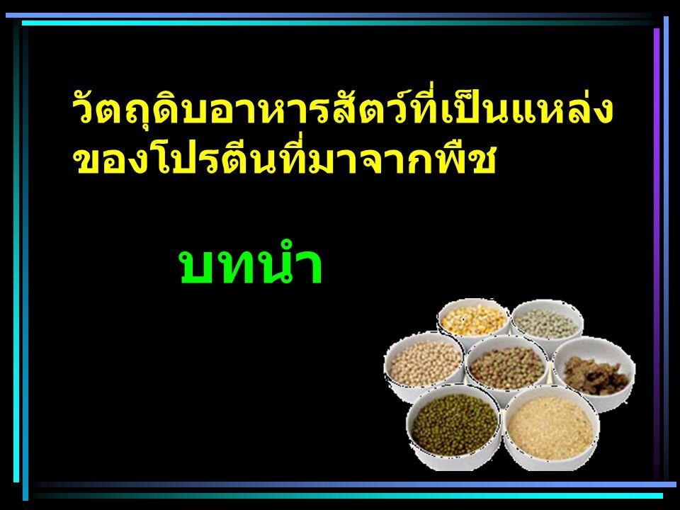 วัตถุดิบอาหารสัตว์ที่เป็นแหล่ง ของโปรตีนที่มาจากพืช บทนำ
