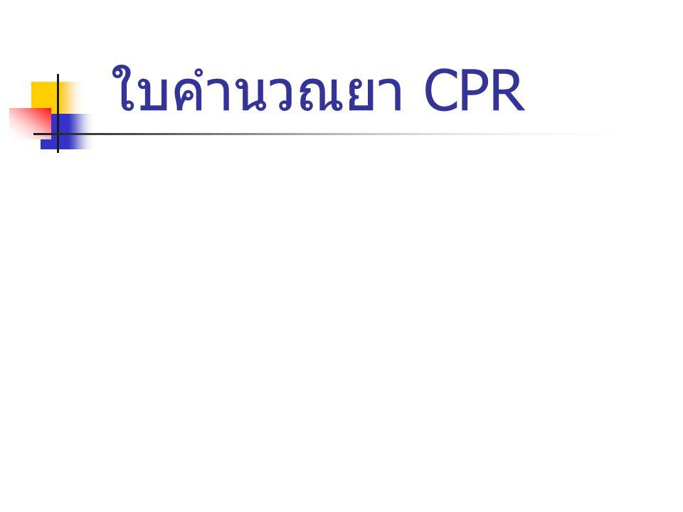 วิธีการคิดคำนวณยา CPR ให้ใส่น้ำหนักในช่องสีชมพู แล้ว enter น้ำหนักผู้ป่วย (kg.)0 ชื่อ - สกุล ขนาด ของ ชนิดของยาขนาดของยาขนาดของยาที่ได้ /kg ยาที่ได้ /kg ขนาดของยาที่ได้ยาที่ได้ (ml) Adrenaline1:1,000 =1 mg/ml0.01ml/kg0.01ml0.00ml0.00 1:10,000=0.1 mg/ml0.1ml/kg0.1ml0.00ml0.00 atropine 0.6 mg dilute เป็น 6 ml0.02mg/kg0.02mg0.10mg1.00 1 ml = 0.1mgmin0.1mg,max0.4mg/dose 10%Calcium100 mg/ml0.6 -1 ml/kg0.6ml0.00ml0.00 gluconate max ไม่เกิน 10 ml/dose 1ml0.00ml0.00 7.5%NaHCO31 mEq/ml1 mEq/kg1mEq0.00mEq0.00 1%xylocain10mg/ml1mg/kg1mg0.00mg0.00 adenosine3 mg/ml0.1-0.2mg/kg0.1mg0.00mg0.00 0.2mg0.00mg0.00 amiodarone50 mg/ml5-15mg/kg5mg0.00mg0.00 10mg0.00mg0.00 15mg0.00mg0.00 50%MgSO4500mg/ml25-50mg/kg25mg0.00mg0.00 50mg0.00mg0.00