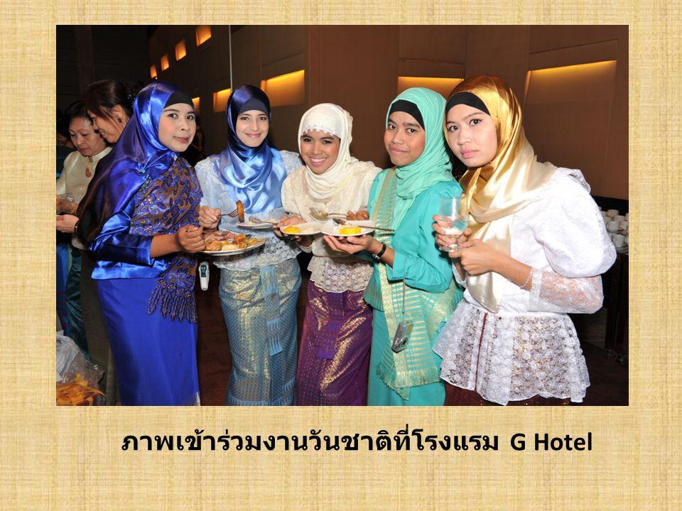 ภาพเข้าร่วมงานวันชาติที่โรงแรม G Hotel