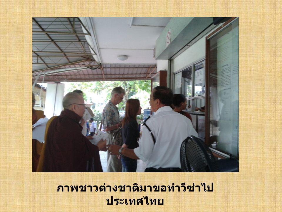 ภาพให้บริการความช่วยเหลือชาวไทย และชาวต่างชาติ