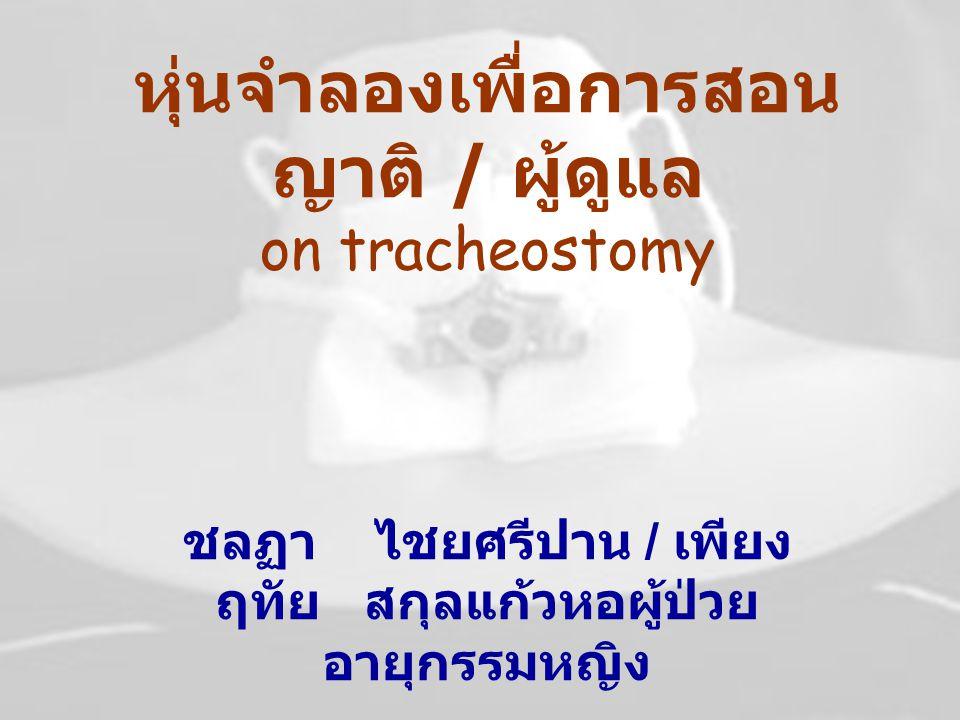 หุ่นจำลองเพื่อการสอน ญาติ / ผู้ดูแล on tracheostomy ชลฏาไชยศรีปาน / เพียง ฤทัย สกุลแก้วหอผู้ป่วย อายุกรรมหญิง