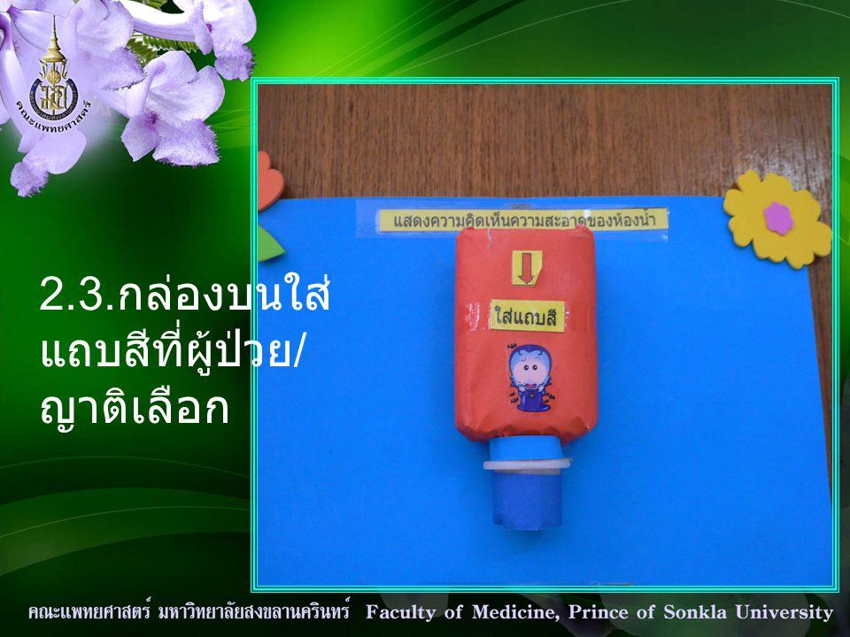 2.3. กล่องบนใส่ แถบสีที่ผู้ป่วย / ญาติเลือก
