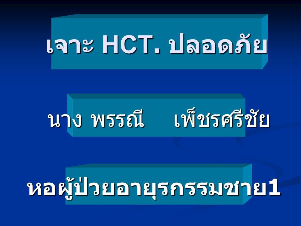 เจาะ HCT. ปลอดภัย นาง พรรณี เพ็ชรศรีชัย หอผู้ป่วยอายุรกรรมชาย 1