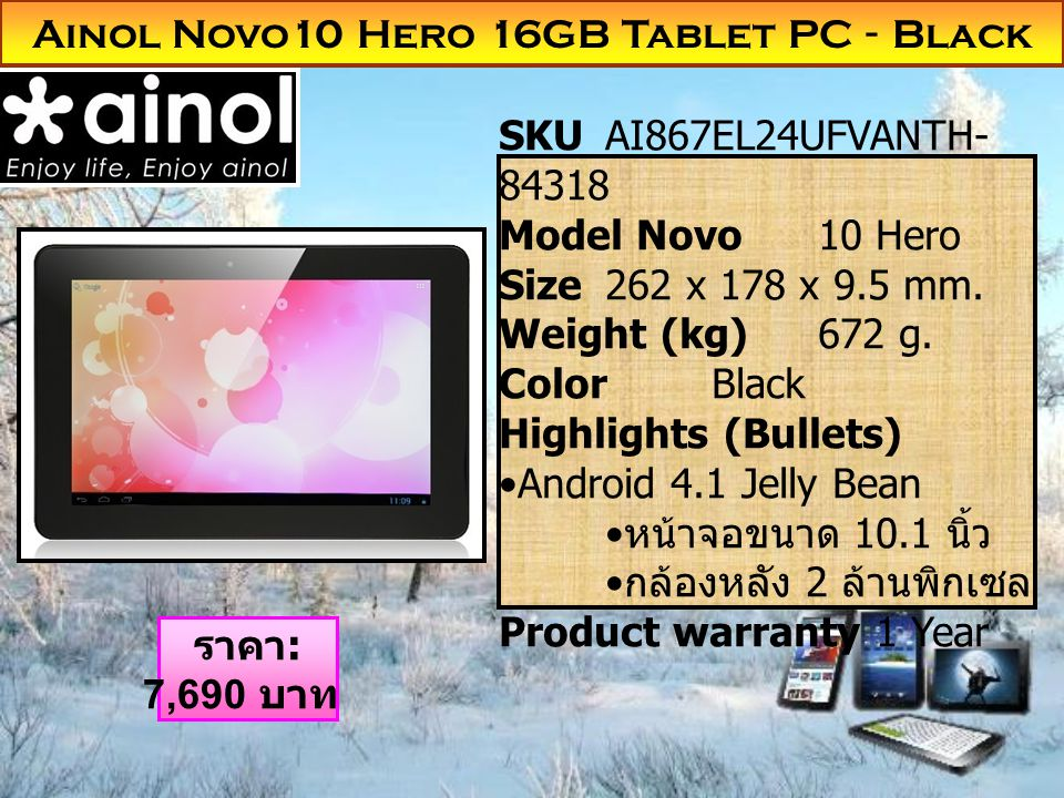 Ainol Novo10 Hero 16GB Tablet PC - Black ราคา : 7,690 บาท SKU AI867EL24UFVANTH- 84318 Model Novo 10 Hero Size 262 x 178 x 9.5 mm.