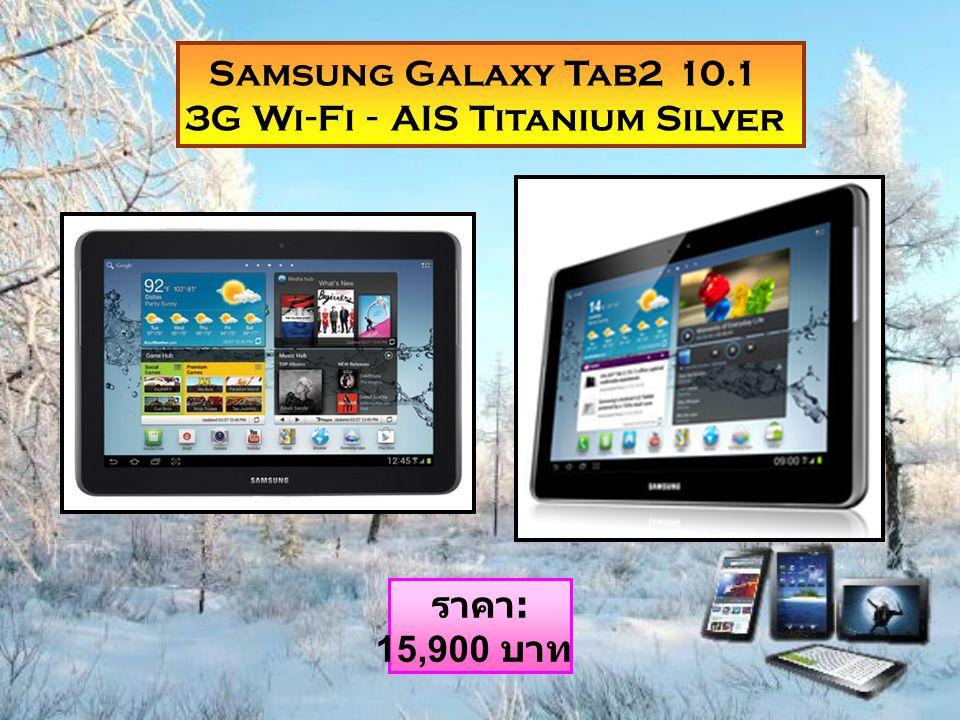 Samsung Galaxy Tab2 10.1 3G Wi-Fi - AIS Titanium Silver ราคา : 15,900 บาท