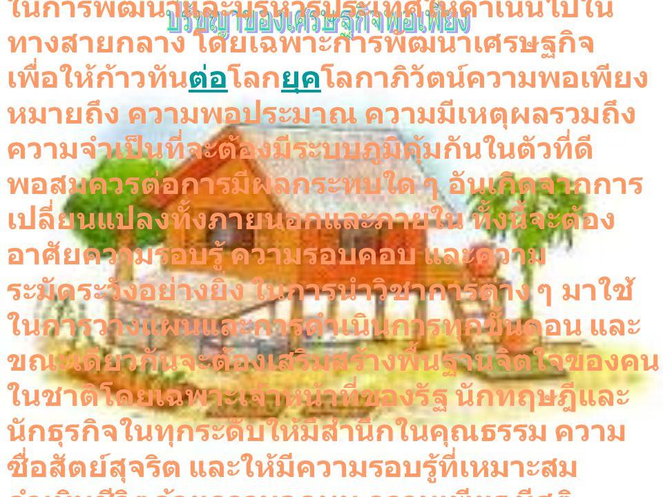ปรัชญาของเศรษฐกิจพอเพียง มีหลักพิจารณาอยู่ 5 ส่วน ดังนี้ กรอบแนวคิด เป็นปรัชญาที่ชี้แนะแนว ทางการดำรงอยู่และปฏิบัติตนในทางที่ ควร จะเป็น โดยมีพื้นฐานมาจากวิถีชีวิตดั้งเดิม ของสังคมไทย สมารถนำมาประยุกต์ใช้ได้ ตลอดเวลา และเป็นการมองโลกเชิงระบบที่ มีการเปลี่ยนแปลงอยู่ตลอดเวลา มุ่งเน้นการ รอดพ้นจากภัย และวิกฤต เพื่อ ความมั่นคง และ ความยั่งยืน ของการพัฒนา