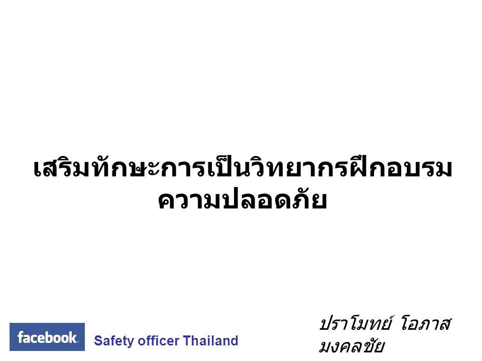 Safety officer Thailand เสริมทักษะการเป็นวิทยากรฝึกอบรม ความปลอดภัย ปราโมทย์ โอภาส มงคลชัย