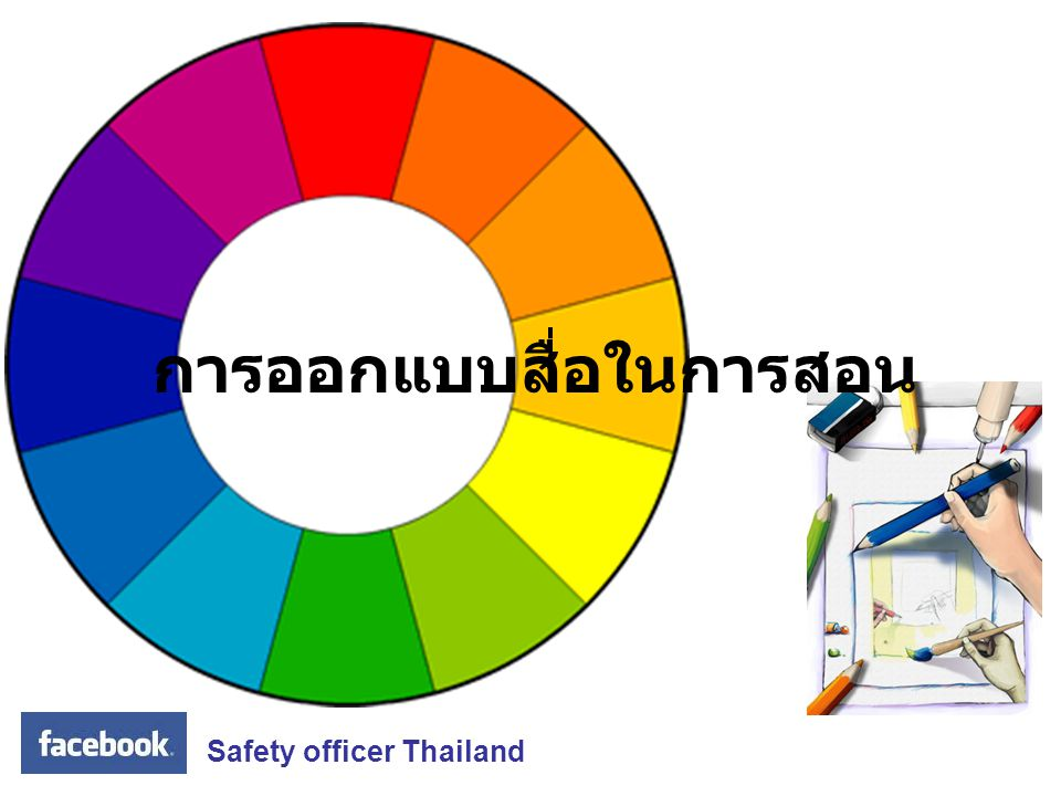 Safety officer Thailand การออกแบบสื่อในการสอน