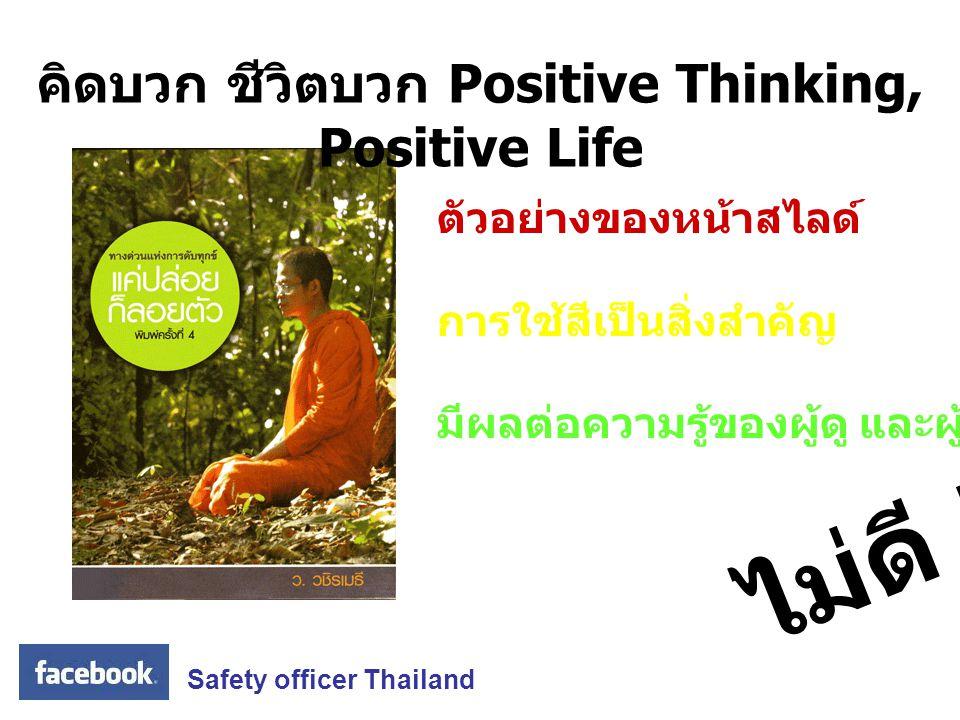 Safety officer Thailand ไม่ดี ! ตัวอย่างของหน้าสไลด์ การใช้สีเป็นสิ่งสำคัญ มีผลต่อความรู้ของผู้ดู และผู้อ่าน คิดบวก ชีวิตบวก Positive Thinking, Positi