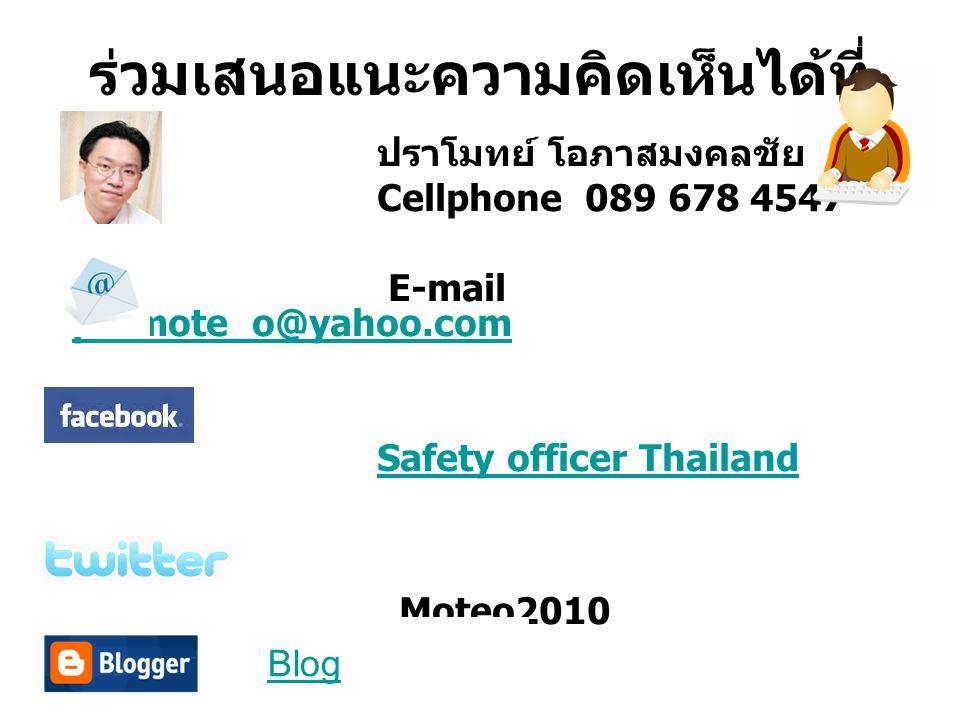 Safety officer Thailand ปราโมทย์ โอภาสมงคลชัย Cellphone 089 678 4547 E-mail pramote_o@yahoo.com pramote_o@yahoo.com Safety officer Thailand Moteo2010 ร่วมเสนอแนะความคิดเห็นได้ที่ Blog
