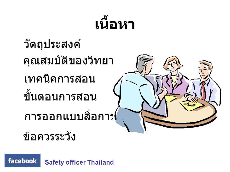 Safety officer Thailand คุณสมบัติการเป็นวิทยากร ต้องเตรียมเนื้อหาที่จะพูดหรืออบรมให้พร้อม มีความมั่นใจในการพูด และเชื่อมั่นใน ตนเอง พูดจาชัดเจน ใช้ภาษาถูกต้อง และมีอารมณ์ขัน เพื่อสร้างบรรยากาศให้ไม่น่าเบื่อ Source : http://www.pea.co.th/peac1/data/know/know5.htm
