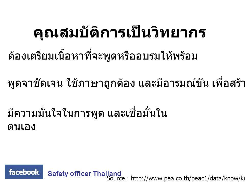 Safety officer Thailand คุณสมบัติการเป็นวิทยากร ต้องเตรียมเนื้อหาที่จะพูดหรืออบรมให้พร้อม มีความมั่นใจในการพูด และเชื่อมั่นใน ตนเอง พูดจาชัดเจน ใช้ภาษ