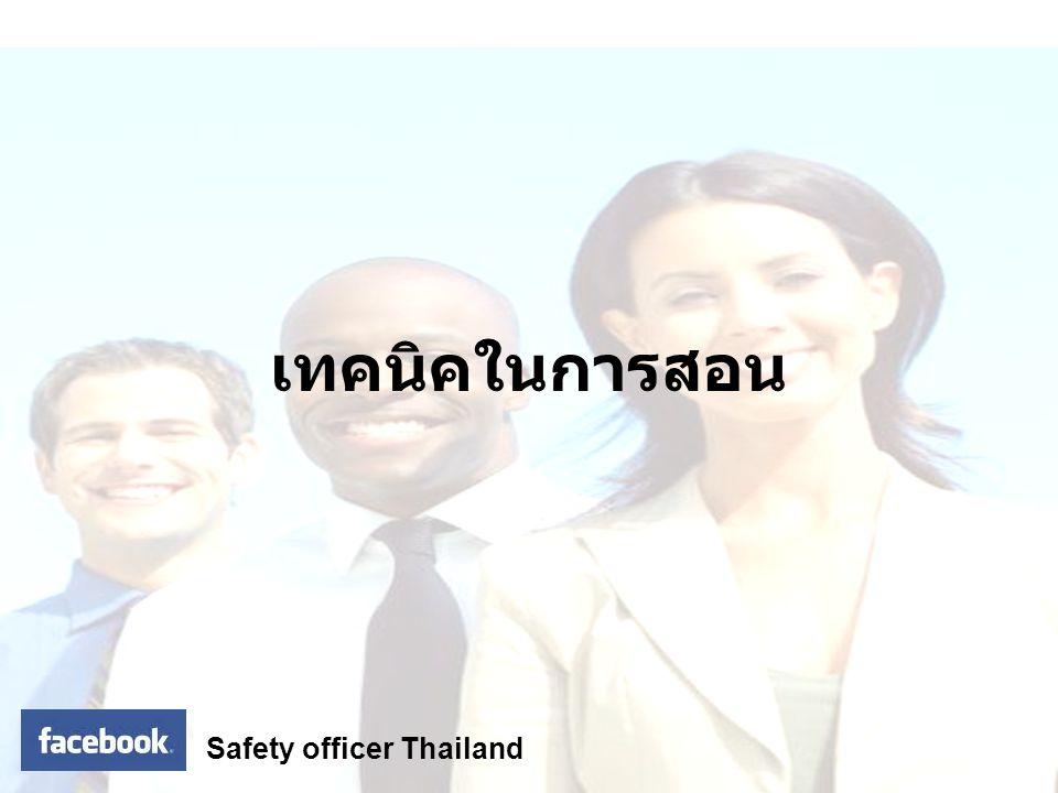 Safety officer Thailand เทคนิคในการสอน Safety officer Thailand