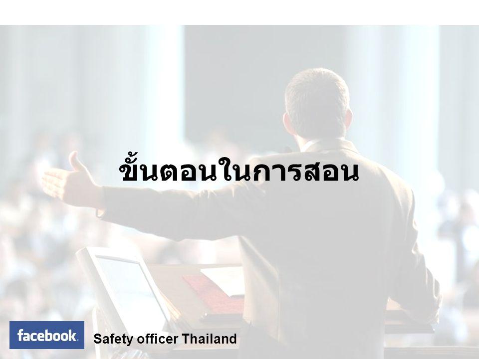Safety officer Thailand ขั้นตอนในการสอน Safety officer Thailand