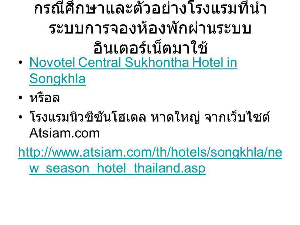 กรณีศึกษาและตัวอย่างโรงแรมที่นำ ระบบการจองห้องพักผ่านระบบ อินเตอร์เน็ตมาใช้ Novotel Central Sukhontha Hotel in SongkhlaNovotel Central Sukhontha Hotel