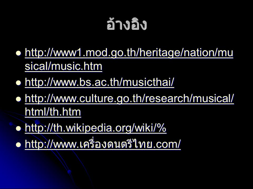 อ้างอิง http://www1.mod.go.th/heritage/nation/mu sical/music.htm http://www1.mod.go.th/heritage/nation/mu sical/music.htm http://www1.mod.go.th/heritage/nation/mu sical/music.htm http://www1.mod.go.th/heritage/nation/mu sical/music.htm http://www.bs.ac.th/musicthai/ http://www.bs.ac.th/musicthai/ http://www.bs.ac.th/musicthai/ http://www.bs.ac.th/musicthai/ http://www.culture.go.th/research/musical/ html/th.htm http://www.culture.go.th/research/musical/ html/th.htm http://www.culture.go.th/research/musical/ html/th.htm http://www.culture.go.th/research/musical/ html/th.htm http://th.wikipedia.org/wiki/% http://th.wikipedia.org/wiki/% http://th.wikipedia.org/wiki/% http://th.wikipedia.org/wiki/% http://www.