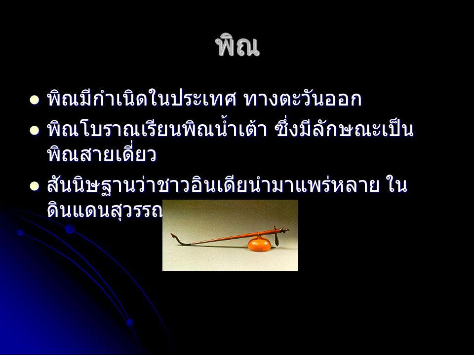 เครื่องสี เป็นเครื่องสายที่ทำให้เกิดเสียงด้วยการใช้คัน ชักสีเข้ากับสายในดนตรีไทยเรียกว่า ซอ ซึ่งมี อยู่ ๓ ชนิด เป็นเครื่องสายที่ทำให้เกิดเสียงด้วยการใช้คัน ชักสีเข้ากับสายในดนตรีไทยเรียกว่า ซอ ซึ่งมี อยู่ ๓ ชนิด