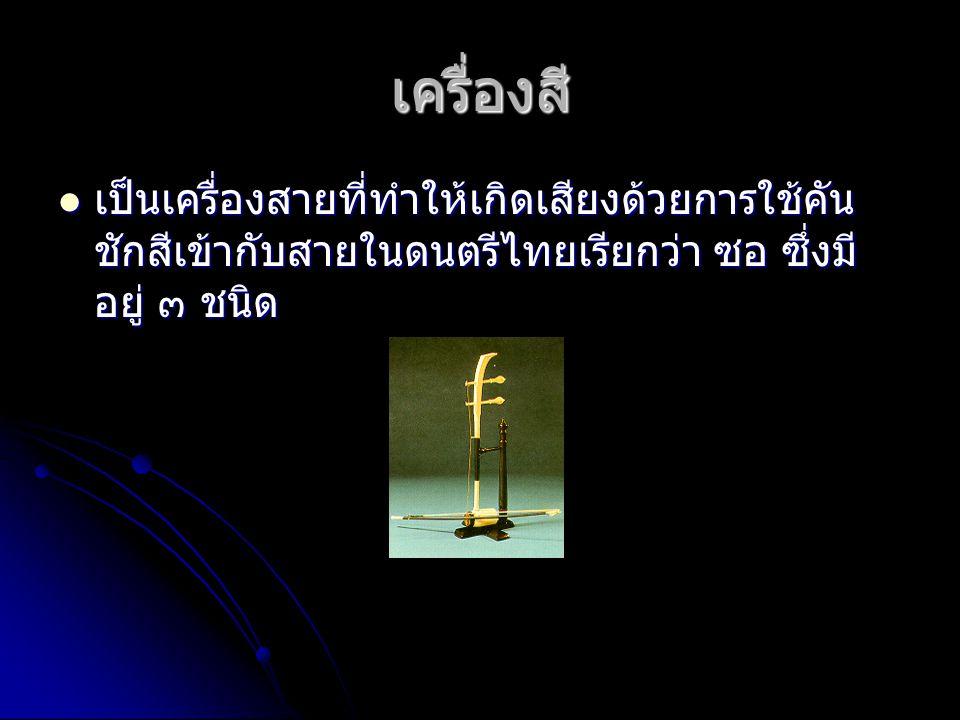 ซอด้วง เป็นซอชนิดหนึ่งของไทย ให้เสียงสูงแหลม เป็นซอชนิดหนึ่งของไทย ให้เสียงสูงแหลม มีรูปร่างคล้ายเครื่องดักสัตว์ชนิดหนึ่ง ที่เรียกว่า ด้วง มีรูปร่างคล้ายเครื่องดักสัตว์ชนิดหนึ่ง ที่เรียกว่า ด้วง